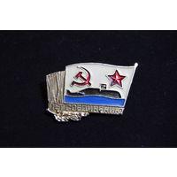 20 лет соединению. Подводный флот. 3-я флотилия АПЛ - XX лет. Значок. Знак ВМФ СССР.