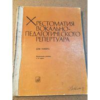 Ноты Хрестоматия вокально-педагогического репертуара для тенора Кильчевская 1972г 166 стр