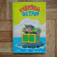 Набор открыток Чудесный остров (Приключения барона Мюнхгаузена)