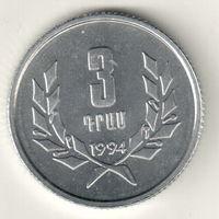 Армения 3 драм 1994