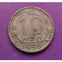 10 копеек 1956 года СССР #15