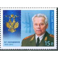 Россия 2014 1883 Кавалеры ордена Калашников ** автомат