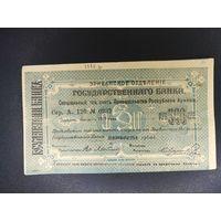 Ереван 500 рублей 1919 года !! c 1 руб !