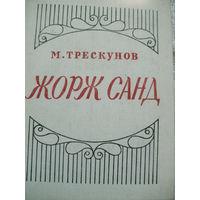 М.Трескунов-Жорж Санд