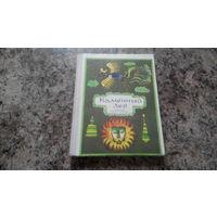 Каменный лев - тибетские народные сказки - рисунки Вольского. изд. Детская литература, 1976г.