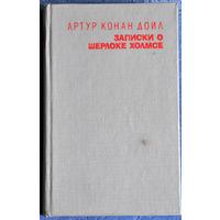 Артур Конан Дойл. Записки о Шерлоке Холмсе. Том 1
