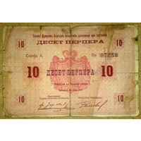10 перпер 1914г. -редкая-