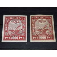 РСФСР 1921 Стандарт 1000 руб. на обычной и тонкой бумаге.  2 чистые марки одним лотом