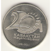 50 тенге 2011. 20 лет независимости Казахстана.