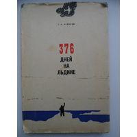Г. Н. Яковлев  376 дней на льдине  1967 год