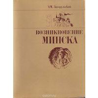 Э.М.Загорульский.Возникновение Минска