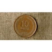 Израиль 10 прут 1949 ///(ON)