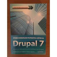 Профессиональная разработка сайтов на Drupal 7
