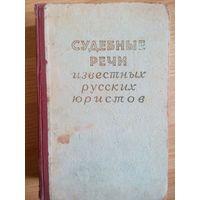 Судебные речи известных русских юристов. Москва. 1958 год