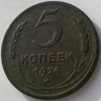 СССР, 5 копеек 1924 - гладкий гурт, Y# 79 (2-я монета)