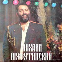 Михаил Шуфутинский - Тихий Дон - LP - 1992