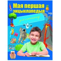 Мая першая энцыклапедыя для хлопчыкаў