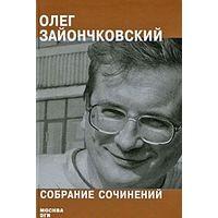 Олег Зайончковский. Собрание сочинений