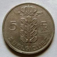 5 франков 1974 (Q) Бельгия