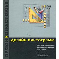 Стив Каплин. Дизайн компьютерных пиктограмм