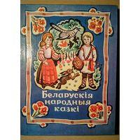 Беларускiя народныя казкi (мастак А. Лось)