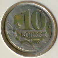 Россия, 10 копеек 1998 года, М, UNC в холдере