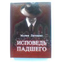 Исповедь падшего: роман/Мария Литошко.