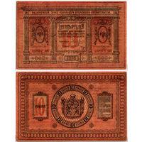 10 рублей 1918, Казначейский знак Сибирского Временного Правительства, Бумага тонкая