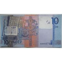 Беларусь 10 рублей образца 2009 г. серии ХХ (s)