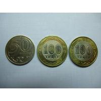 Казахстан.Набор монет 2000-2005 года (50 тенге+100 тенге+100 тенге 60- лет ООН).