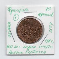 Франция 10 франков 1982 год, 100 лет со дня смерти Леона Гамбетта - 1