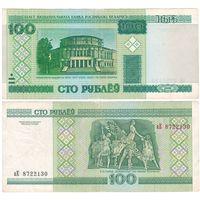 W: Беларусь 100 рублей 2000 / аЕ 8722130 / до модификации с внутренней полосой