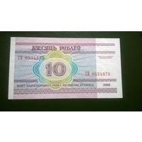 10 рублей 2000 г. ГВ UNC.
