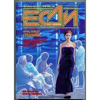 """Журнал """"ЕСЛИ"""", 2000, #11"""