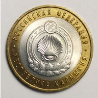 10 рублей 2009 г. Республика  Калмыкия. СПМД.
