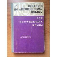 Кованова, Сикорская. Пособие по английскому языку для поступающих в вузы. 1971 год.