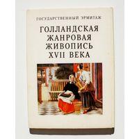 Набор 16 открыток . Живопись . 1982 г.