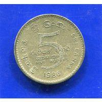 Шри Ланка 5 рупий 1986
