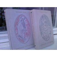 Теофиль Готье. Избранные произведения в 2 томах (комплект)