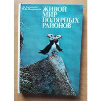 """Дж. Карлтон Рэй, М. Дж. Маккормик-Рэй. """"Живой мир полярных районов"""""""