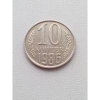 10 копеек 1986 г.