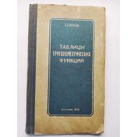 Л.С. Хренов Таблицы тригонометрических функций 1940 год