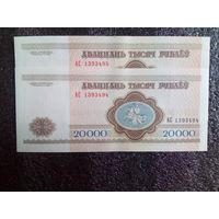 2 шт в лоте 20 000 рублей РБ 1994 г АС серия