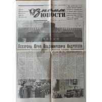 СТАРАЯ ГАЗЕТА. 1984 год . СМ.ФОТО!