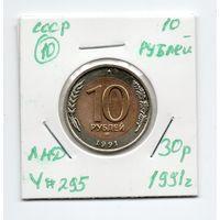 СССР 10 рублей 1991 года ЛМД - 10