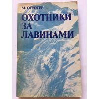 Отуотер Охотники за лавинами Книги СССР 1980г 248 стр