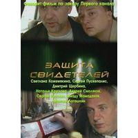 Защита свидетелей (2011) Все 12 серий