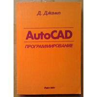 AutoCad программирование
