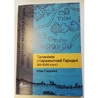 Тапанімія старажытнай Гародні, Юры Гардзееў