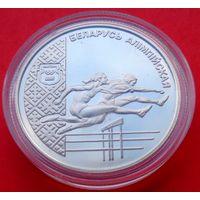 ТОРГ! СОСТОЯНИЕ! 1 рубль Беларусь Олимпийская. Лёгкая атлетика! 1998! ВОЗМОЖЕН ОБМЕН!
